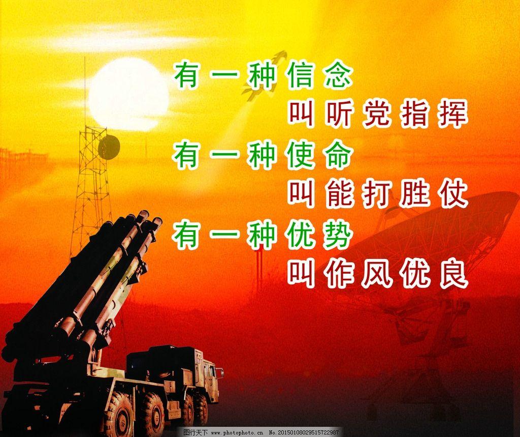 宣传军人海报手绘