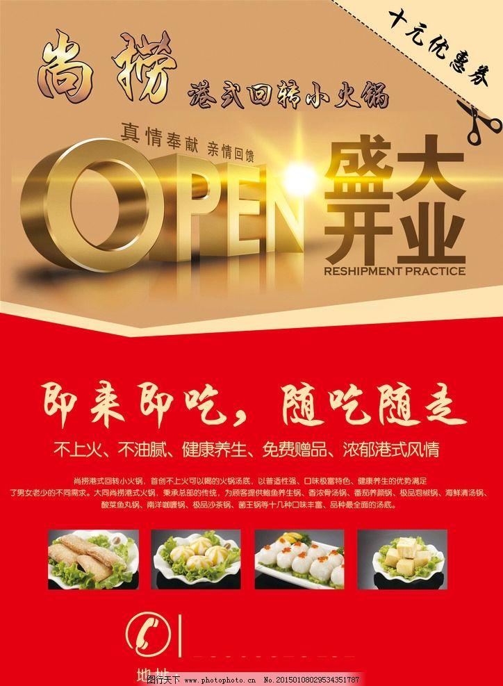 开业宣传单 开业 火锅店开业 开业平面 传单 平面 设计 广告设计 广告