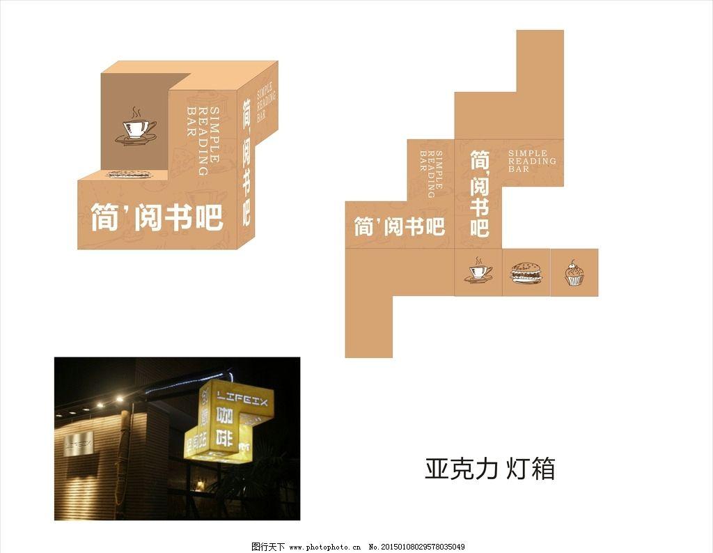 创意灯箱 吊灯 创意 书吧 设计  设计 广告设计 广告设计  cdr