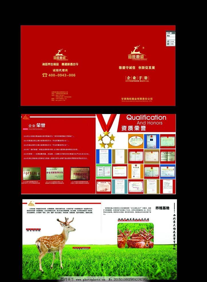 鹿酒企业手册 梅花鹿 结构图 红色