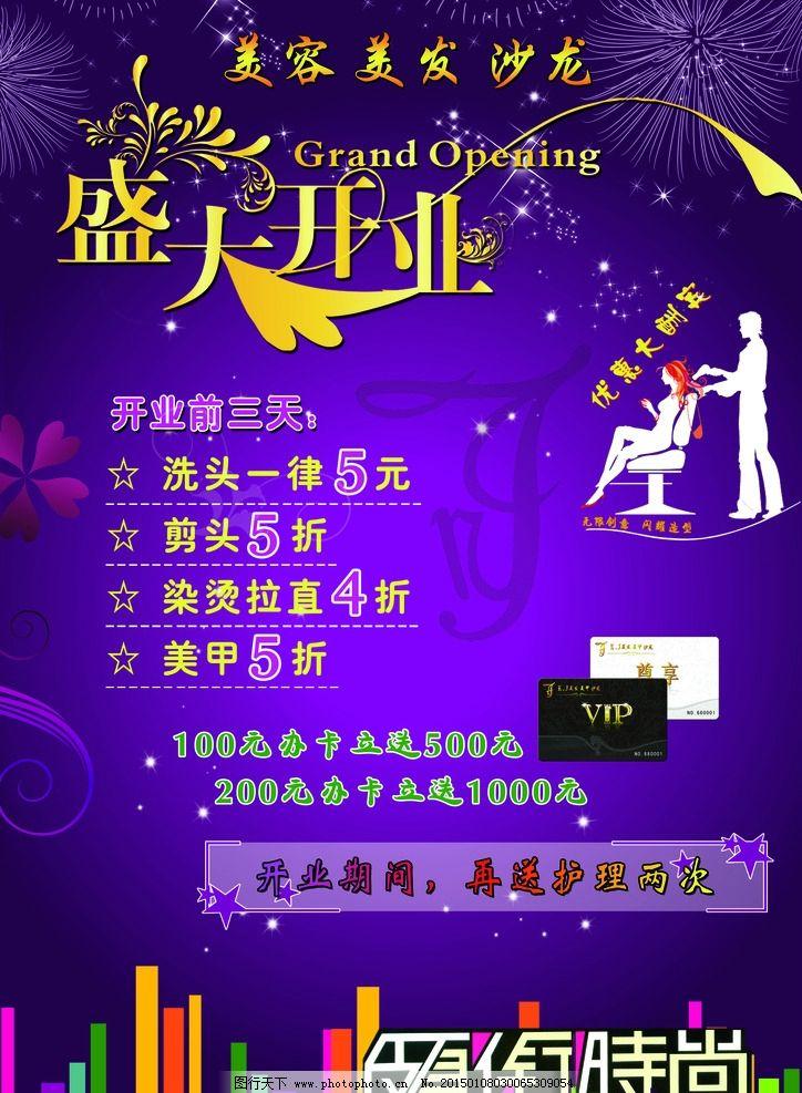 宣传单 美发 美容 沙龙 紫色背景 时尚 盛大开业 优惠大酬宾 烟花图片