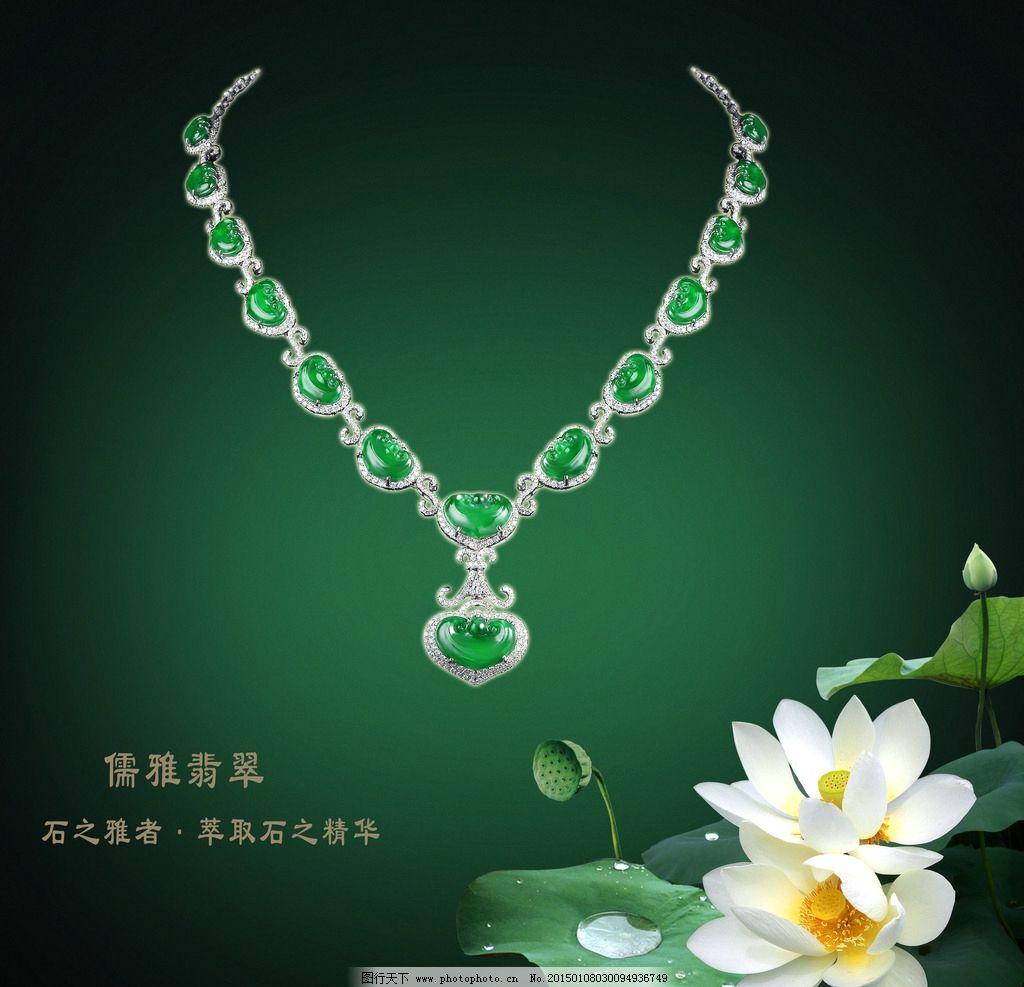 珠宝海报画 戒指 婚戒 钻石 设计 广告设计 海报 设计 广告设计 海报
