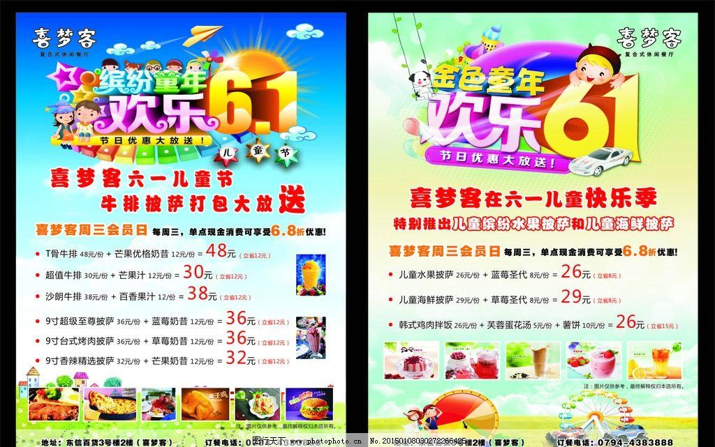 六一 牛排 披萨 喜梦客 儿童  设计 广告设计 dm宣传单  cdr