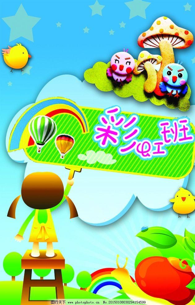 卡通班级牌 太阳班 月亮班 星星班 彩虹班 卡通设计 广告设计 psd