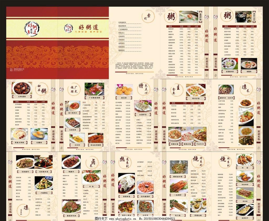餐厅菜单空白模板