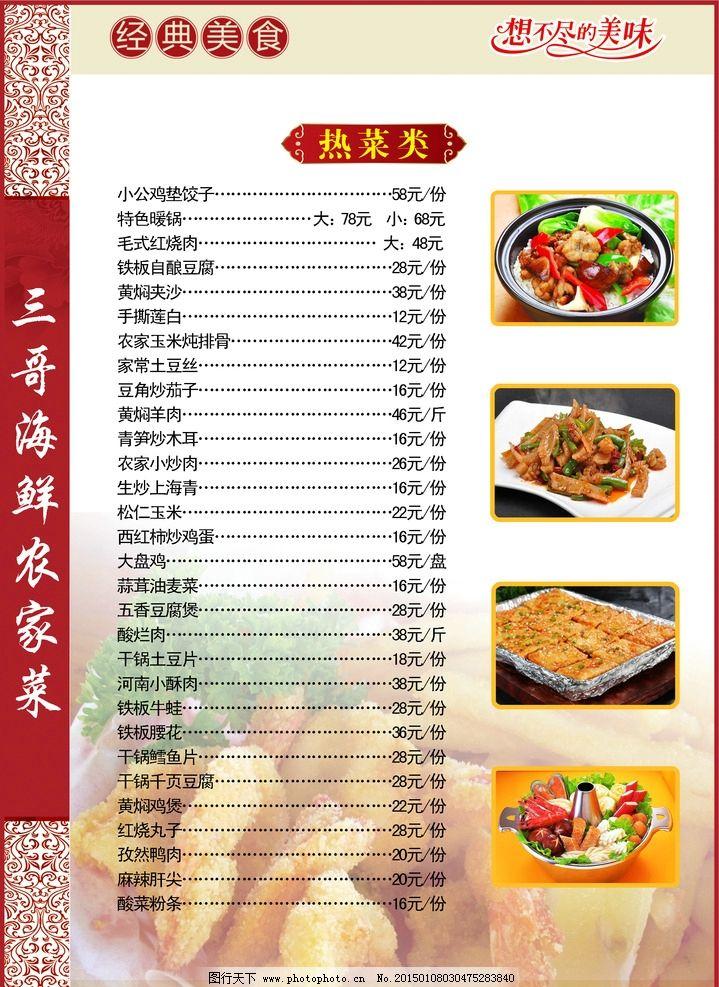 海鲜菜单图片_菜单菜谱_广告设计_图行天下图库