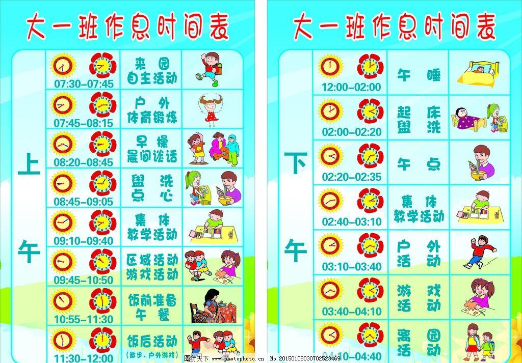 幼儿园时间表 卡通 排列 小朋友 教师 室内广告设计