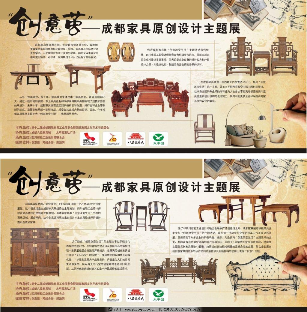 古典风 明清沙发 明清柜子 手绘沙发 手绘家具 原创设计 原创展板