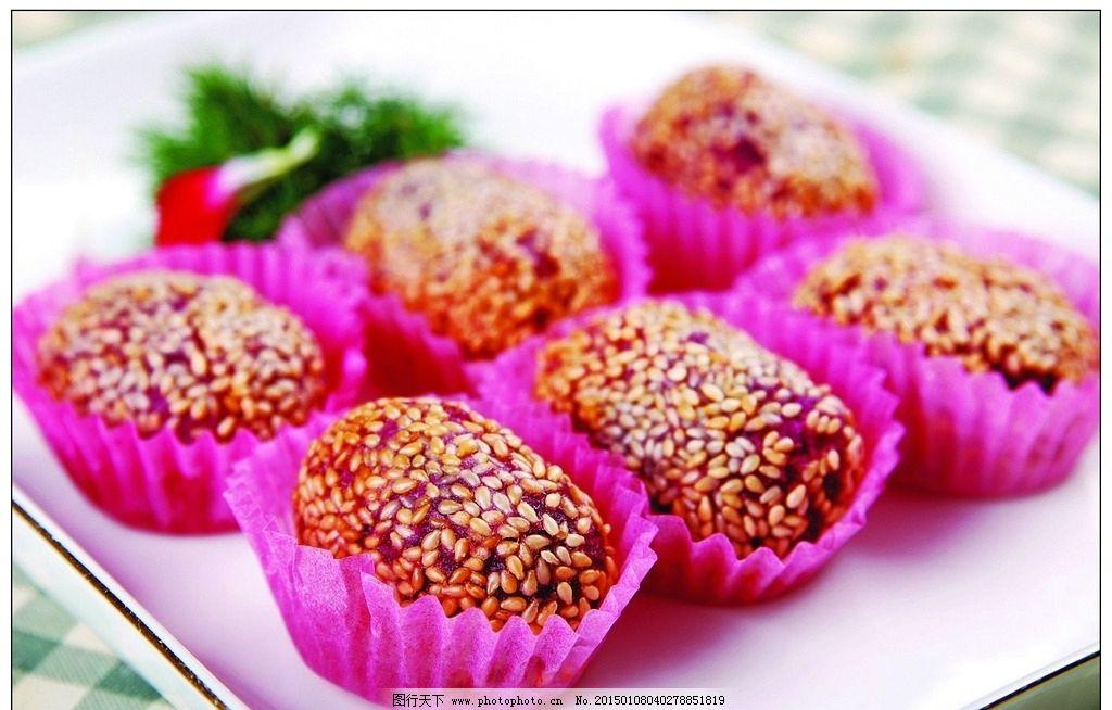 紫薯麻球图片