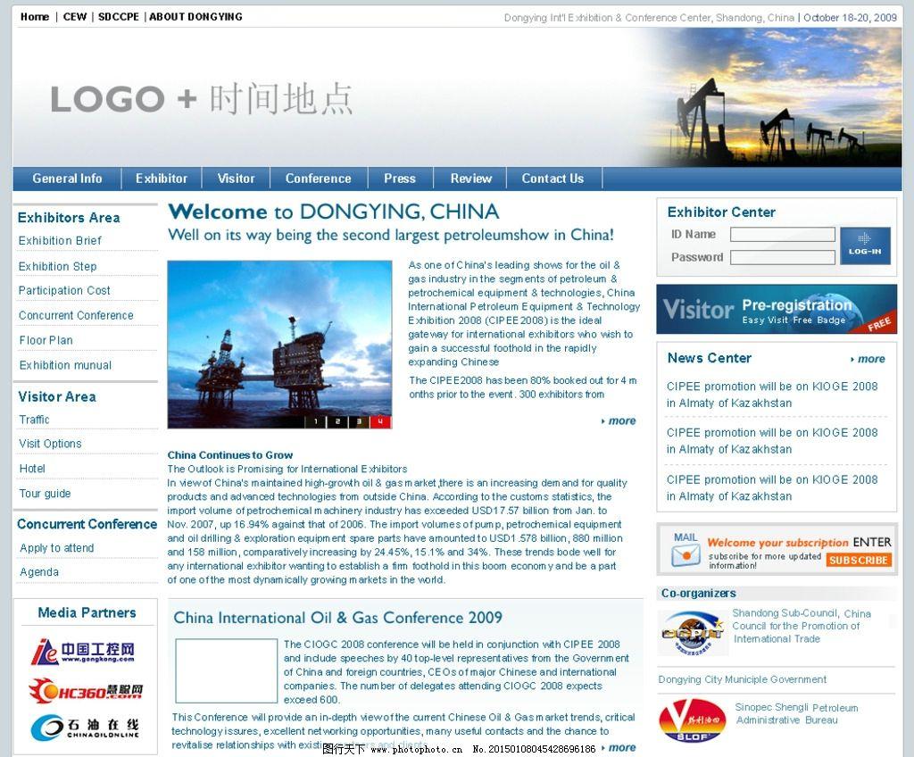 石油装备网站首页 分层图 英文模板
