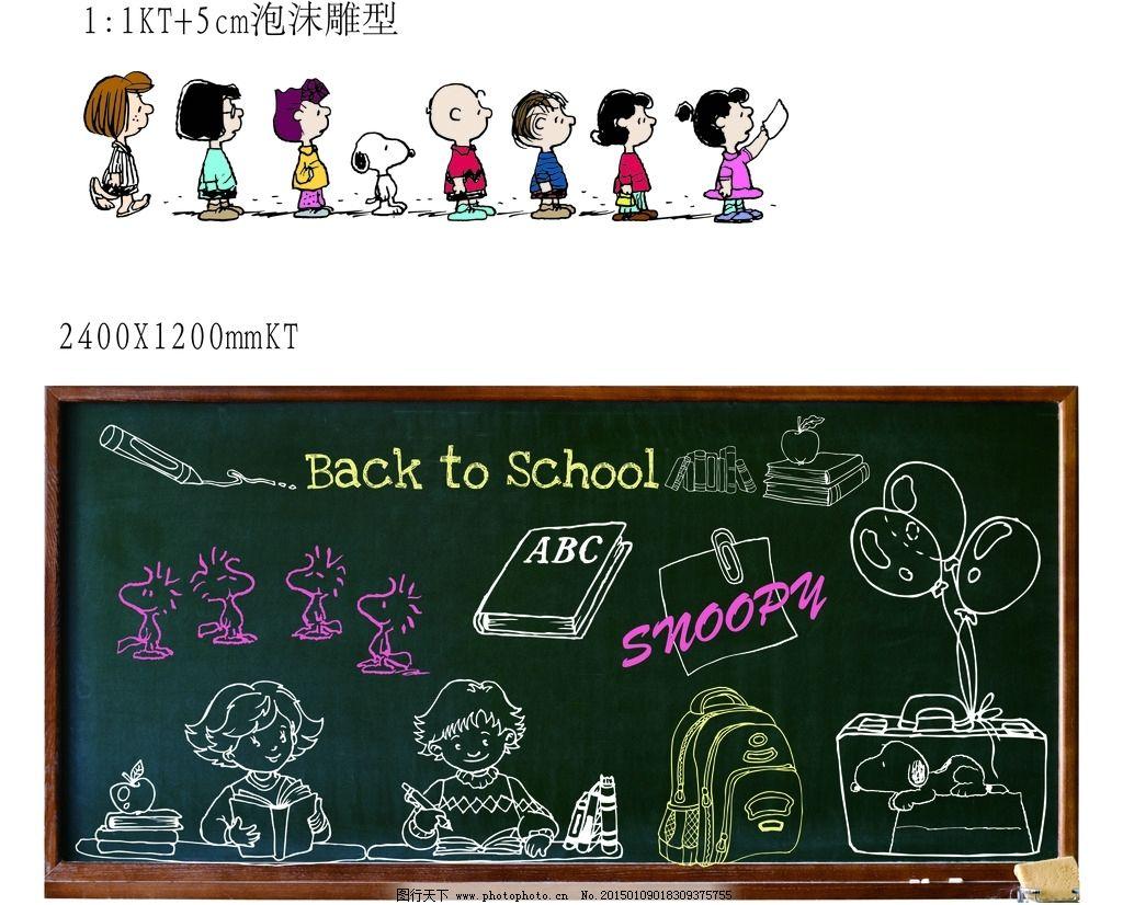 黑板 史努比 卡通 人物 学生 粉笔画 气球 书包 项链等首饰海报设计
