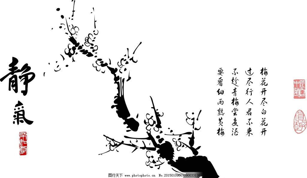 花边 花 花纹 硅藻泥图案 硅藻泥花纹 矢量 线条 梅花 书画 设计 文化