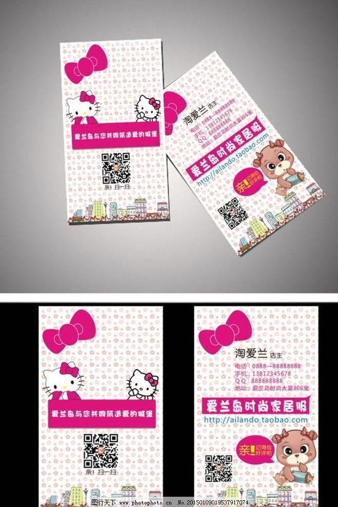 名片图片,粉色 可爱 猫咪 小熊 服装 作品-图行天下