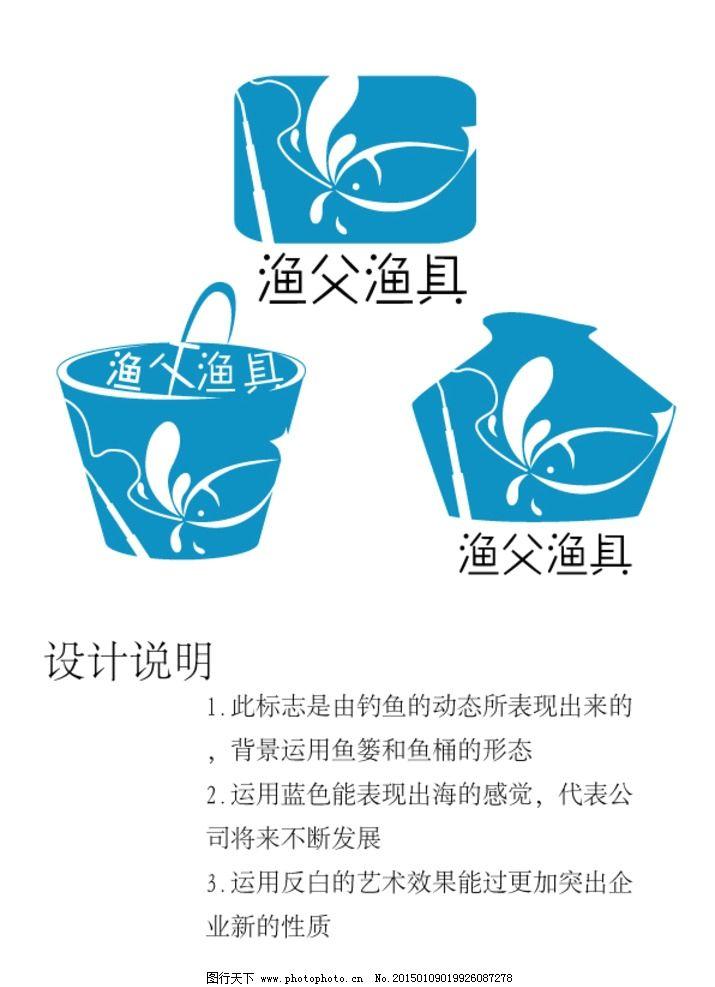 设计 创意 鱼桶 钓鱼 渔具 图文结合 原创 设计 标志图标 企业logo