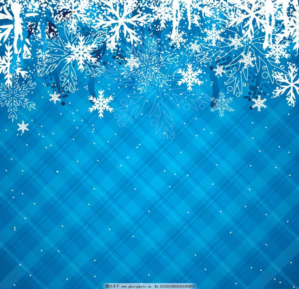 雪花图案 手绘 蓝色雪花 矢量 底纹背景 设计 eps  设计 底纹边框