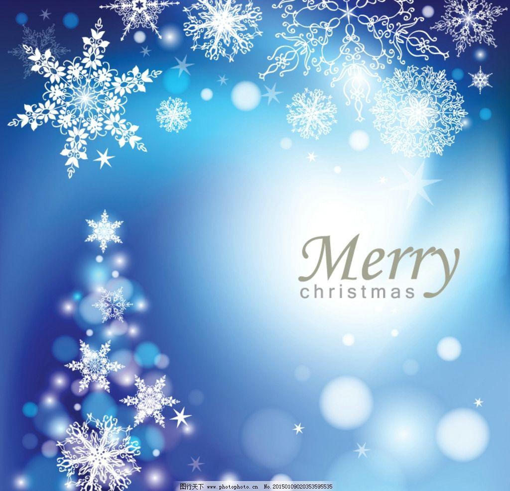 雪花 花纹 雪花图案 手绘 梦幻光斑 圣诞节 蓝色雪花 矢量 底纹背景
