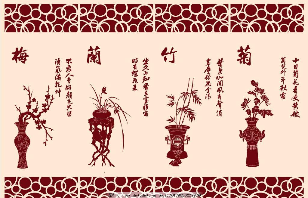 硅藻泥花纹 矢量 线条 梅兰竹菊 梅 兰 竹 菊  设计 底纹边框 花边
