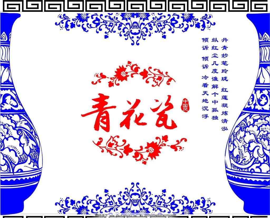 花纹 硅藻泥图案 硅藻泥花纹 矢量 线条 青花瓷 设计 底纹边框 花边