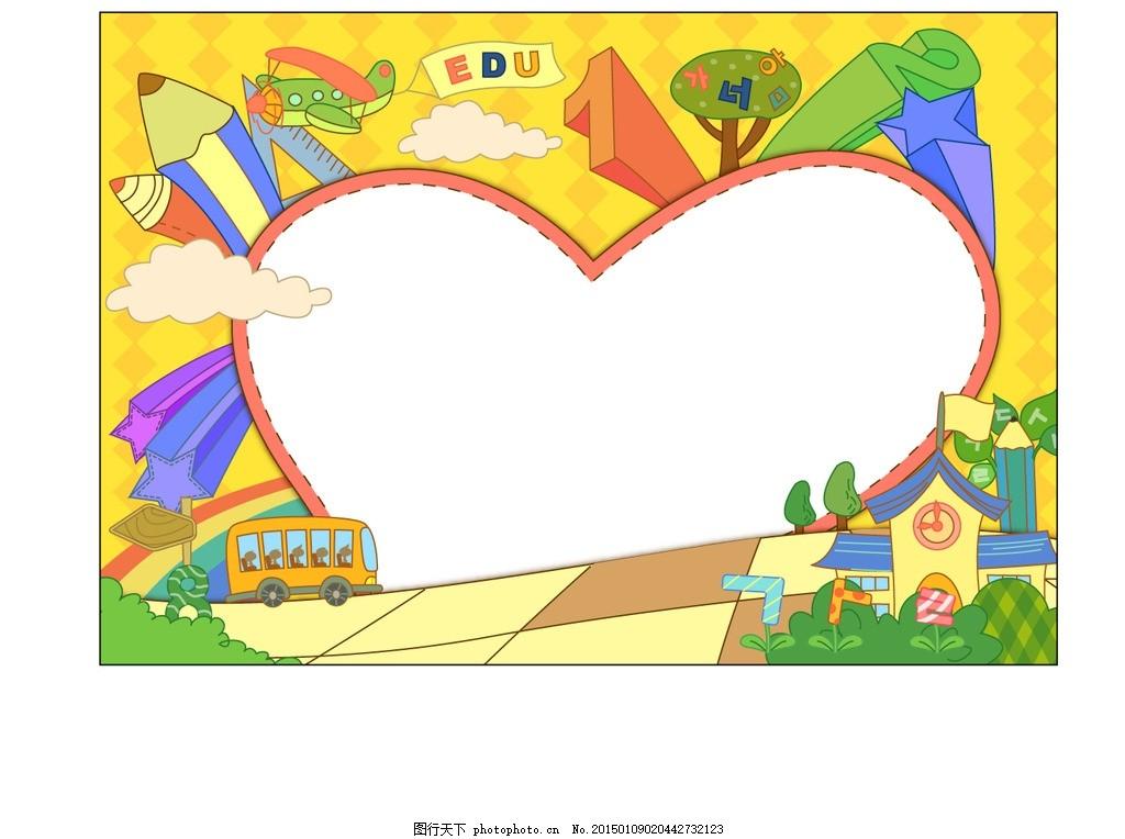 边框 花纹 韩国风 卡通 趣味 汽车 笔 校园风 心 设计 底纹边框 边框