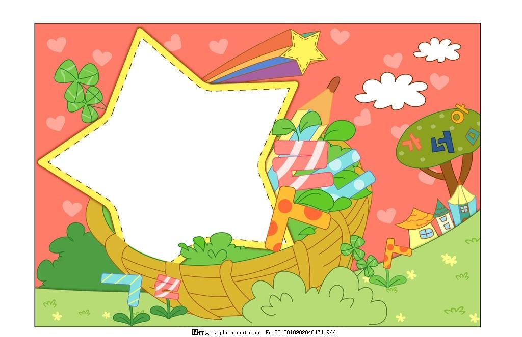 韩国风 卡通 趣味 五角星 校园风 笔 菜篮子 云 卫星 设计 底纹边框