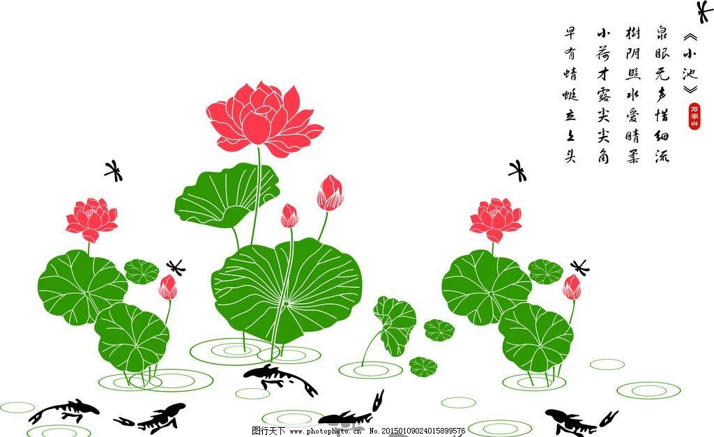 荷花 硅藻泥图案 硅藻泥花纹 矢量 线条 鱼 字画  设计 自然景观 自然