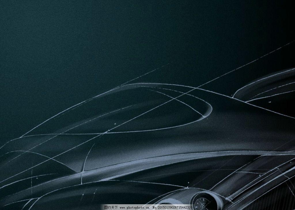 汽车手绘设计图图片_交通工具_现代科技_图行天下图库