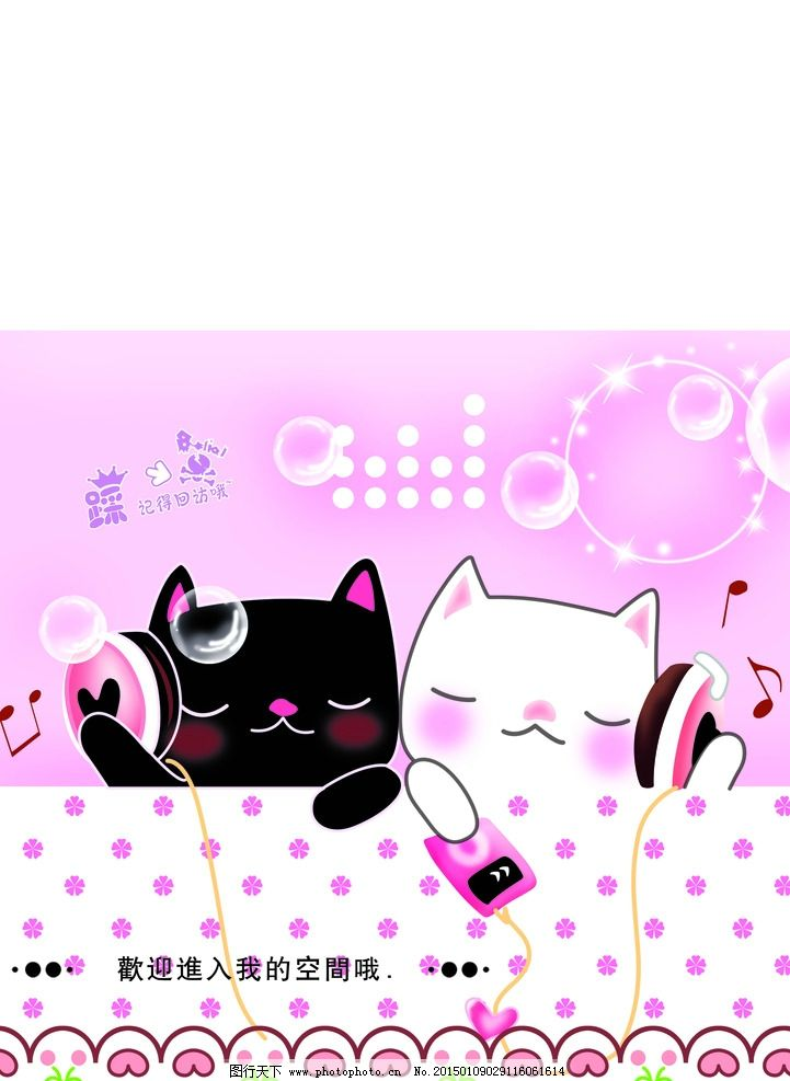 黑猫 白猫 手绘猫 大头猫 可爱猫 可爱动物 书皮 书皮样式 本本封面