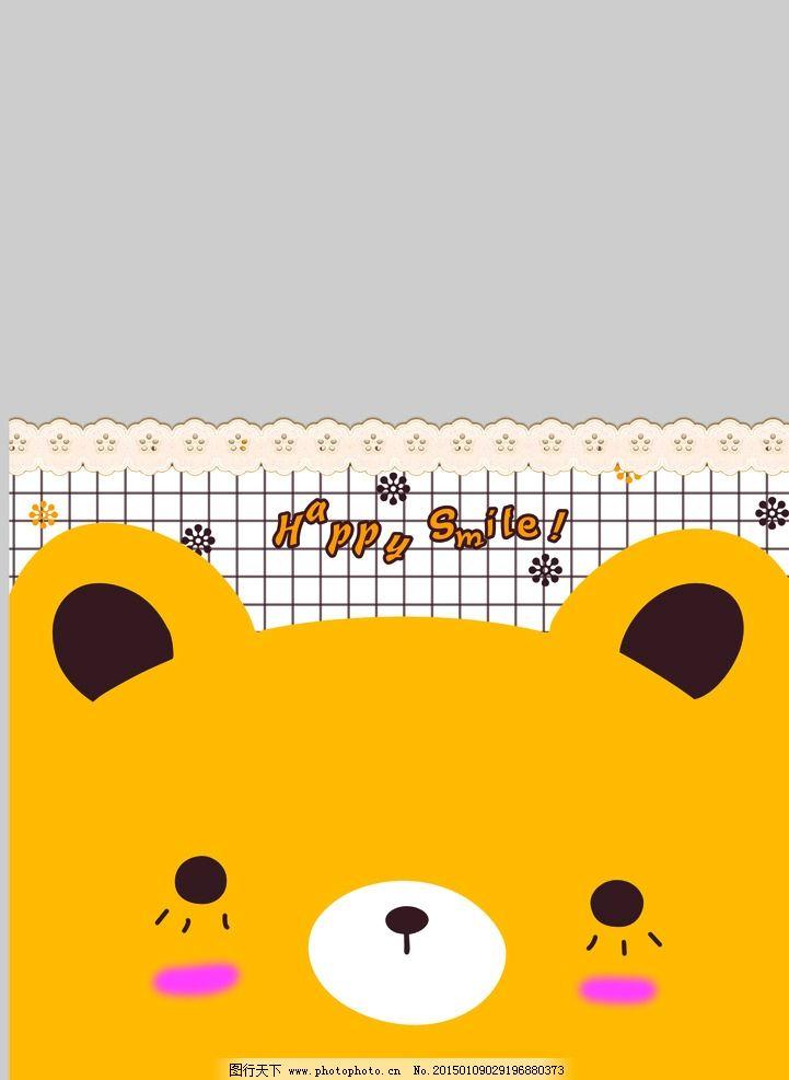 卡通 高清卡通 手绘熊 大头熊 可爱熊 可爱动物 创意卡通头 书皮 书皮