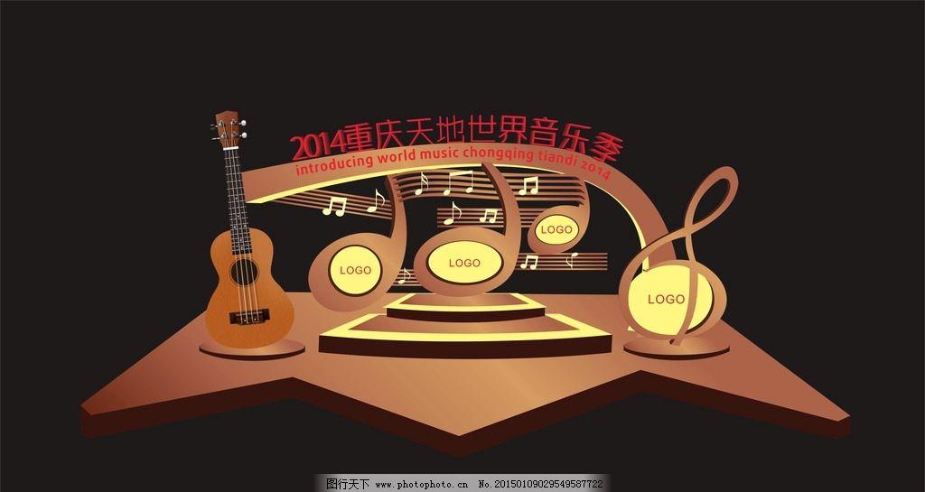 造型舞台 音乐节 音乐会 卡通矢量 矢量图库 3d 活动视觉设计 设计图片