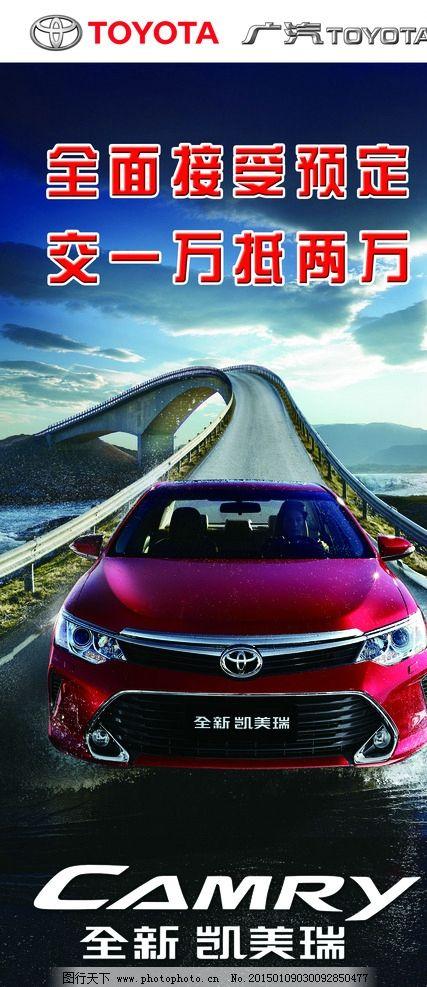 凯美瑞 展架 广汽 丰田 psd 标志 车 桥 水  设计 广告设计 海报设计
