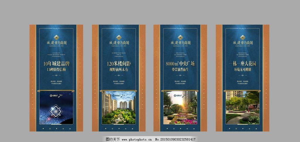展板设计 房地产 房地产展板 欧式展板 房地产广告 房地产易拉宝
