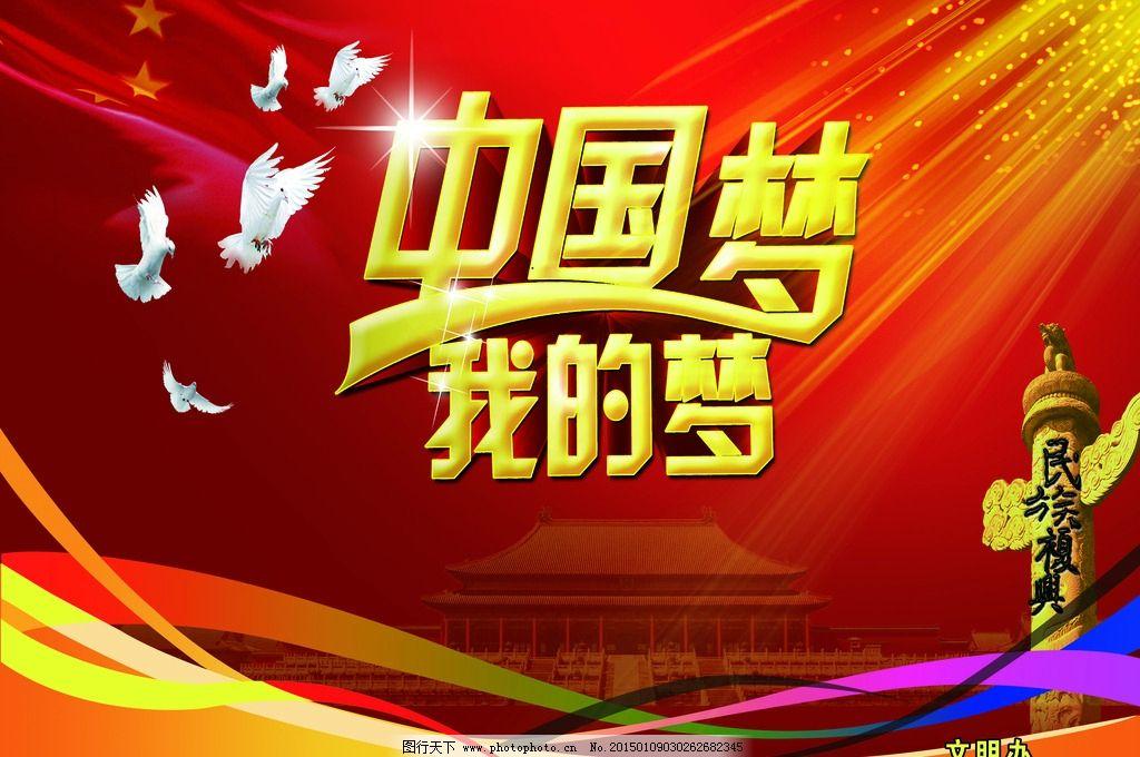 中国梦 我的梦图片