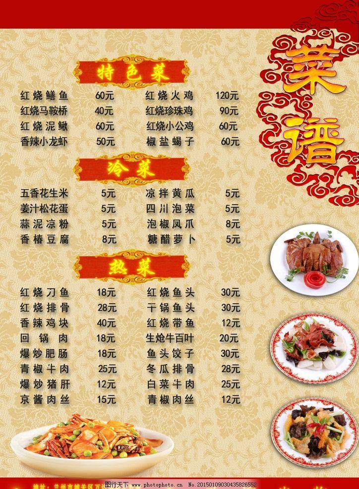 家常菜 饭店菜谱 家常菜菜谱 酒店 炒菜 设计 广告设计 菜单菜谱 300
