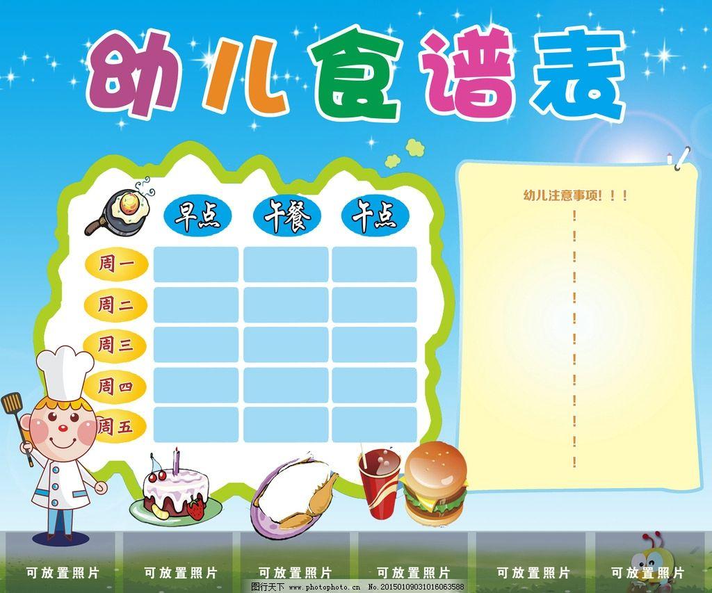 菜单 一周食谱 每周 幼儿板报 海报膳食 展板 蓝色      学校 儿童 设