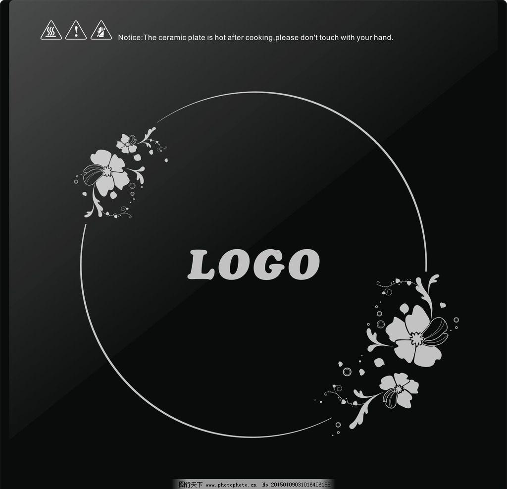 电磁炉面板 面板设计 电陶炉面板 茶炉设计 晶板设计  设计 广告设计