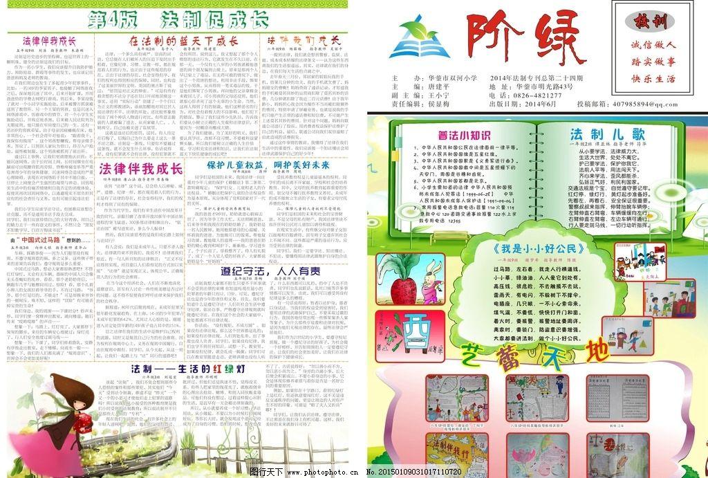 小学校报 卡通 校刊 小学报纸 广告设计 其他
