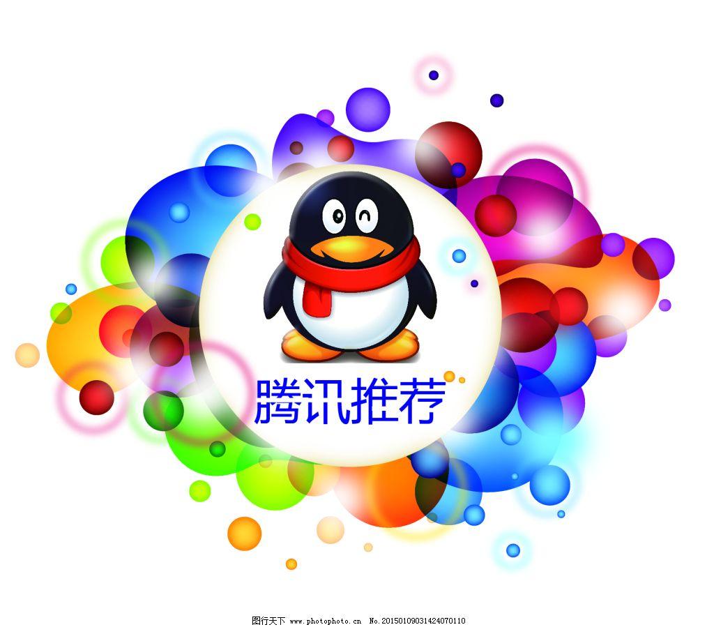 腾讯推荐免费下载 企鹅头像