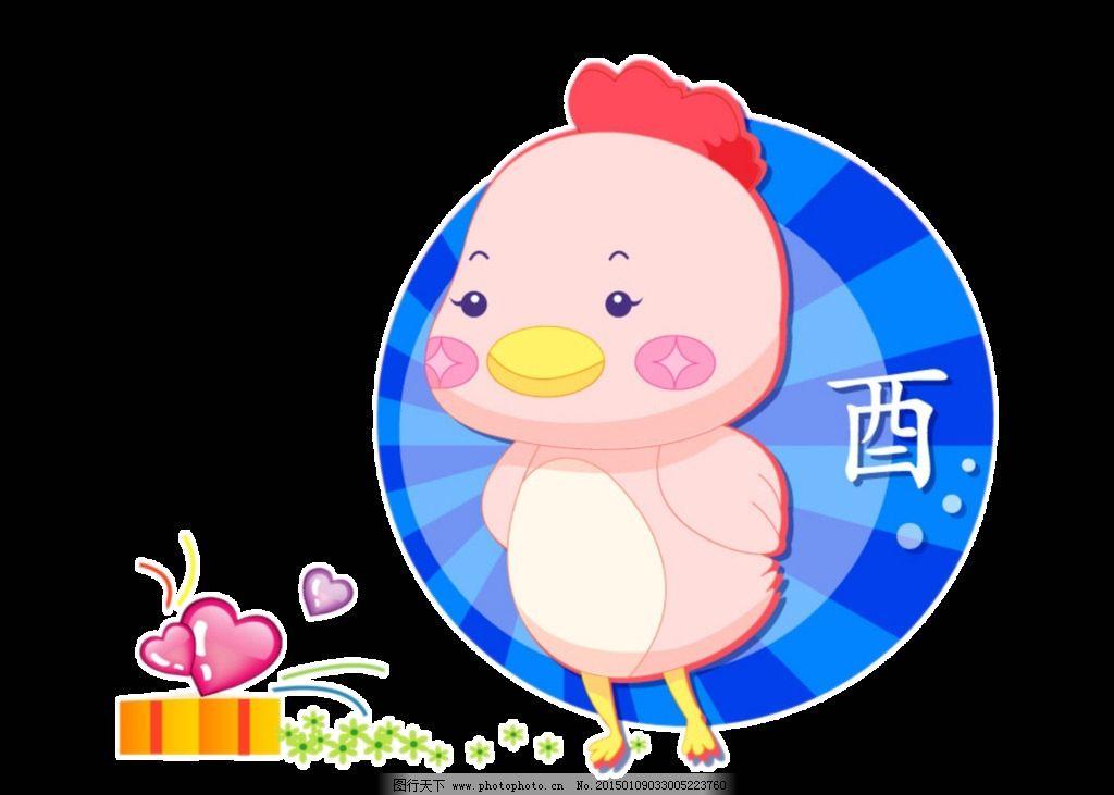 卡通动物 12生肖 生肖 十二生肖 卡通12生肖 儿童图片 可爱的鸡 动物