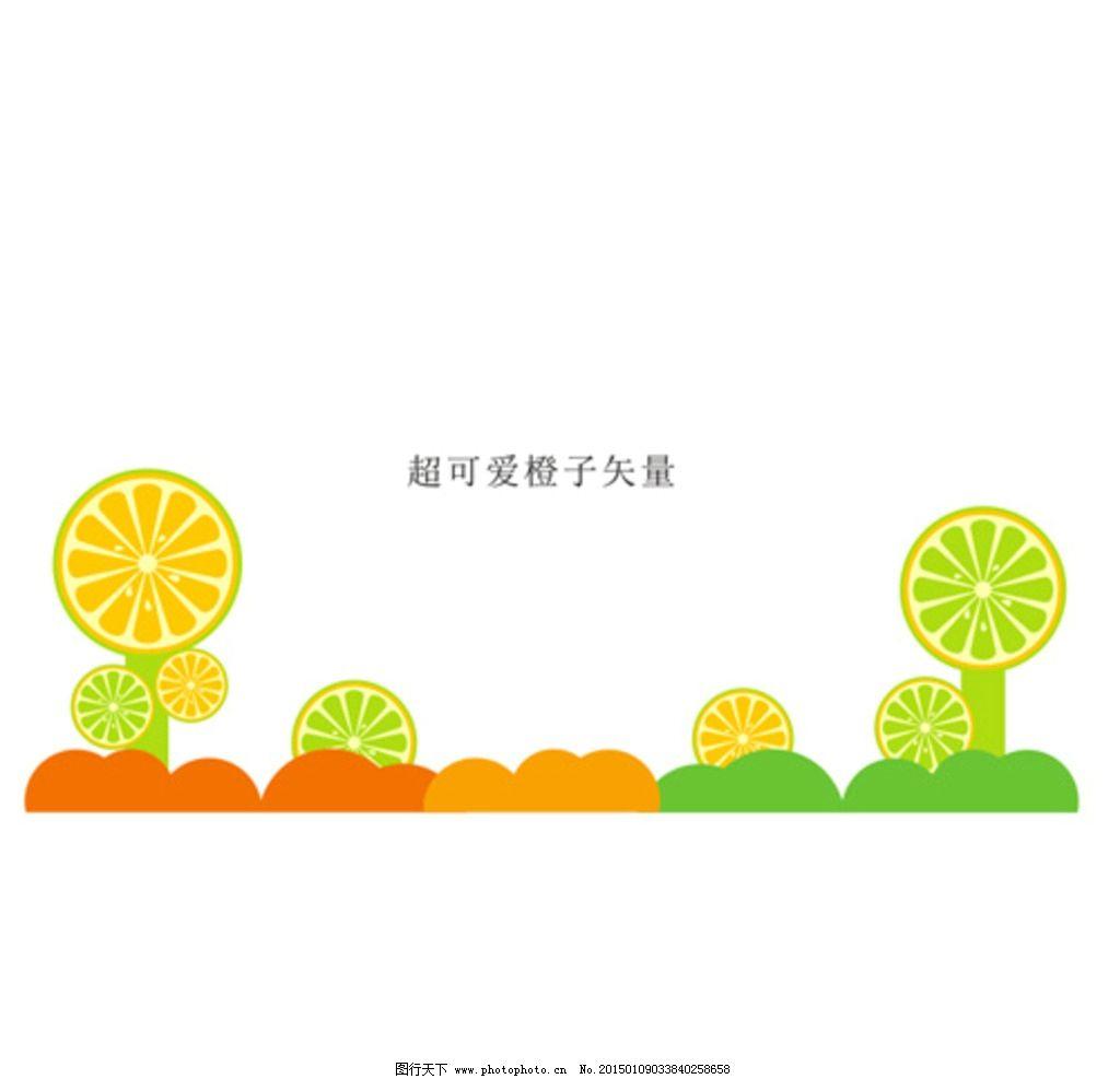 可爱 矢量 橙子 甜橙 橙 水果 脐橙 维c 设计 其他 图片素材 cdr