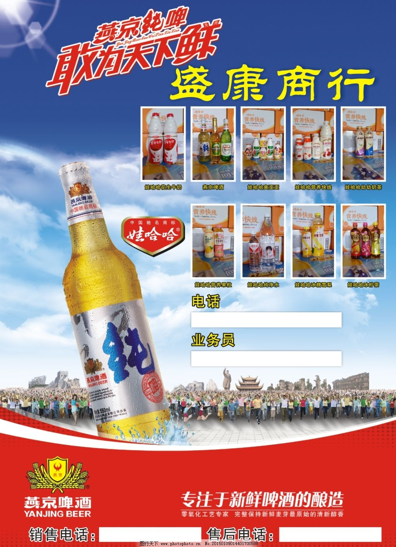 燕京啤酒 燕京啤酒免费下载 纯生 商行 原创设计 原创海报