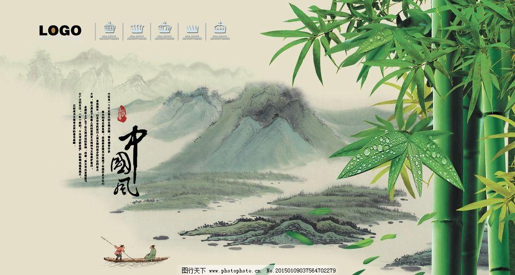 国画 水墨画 竹子 翠竹 山水画 中国风 中国传统文化 设计 文化艺术
