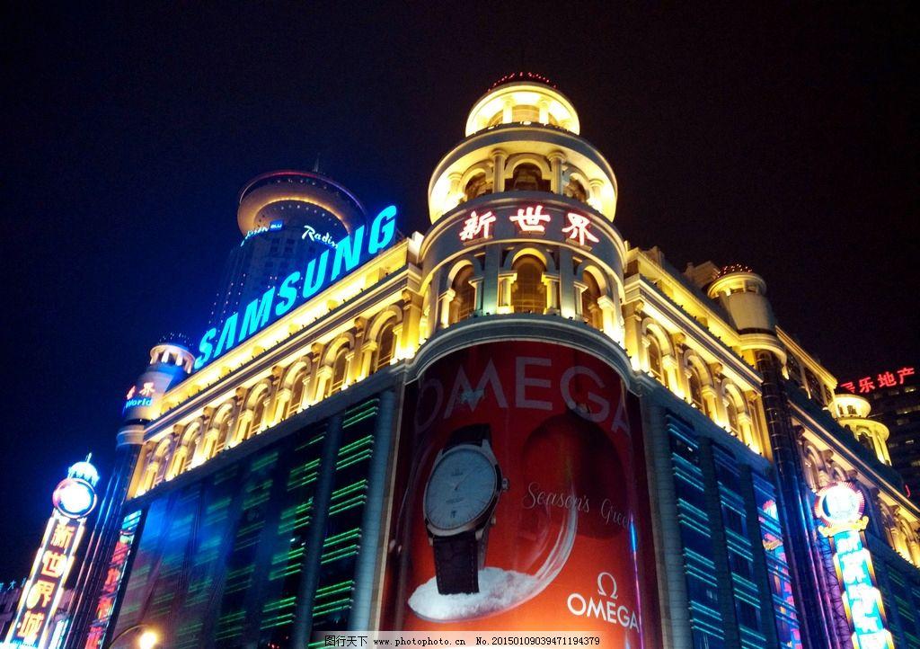 上海新世界 夜景 建筑 城市标志 建筑物 摄影 建筑园林 建筑摄影