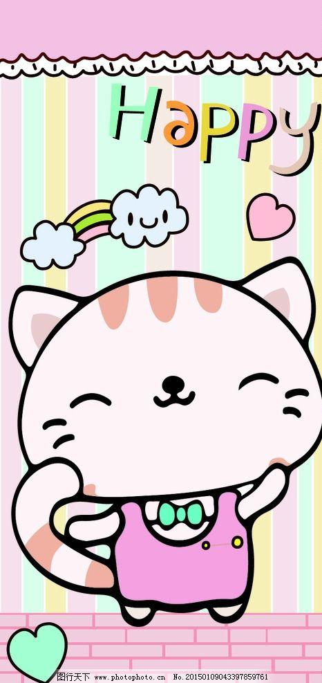 happy 猫咪图片
