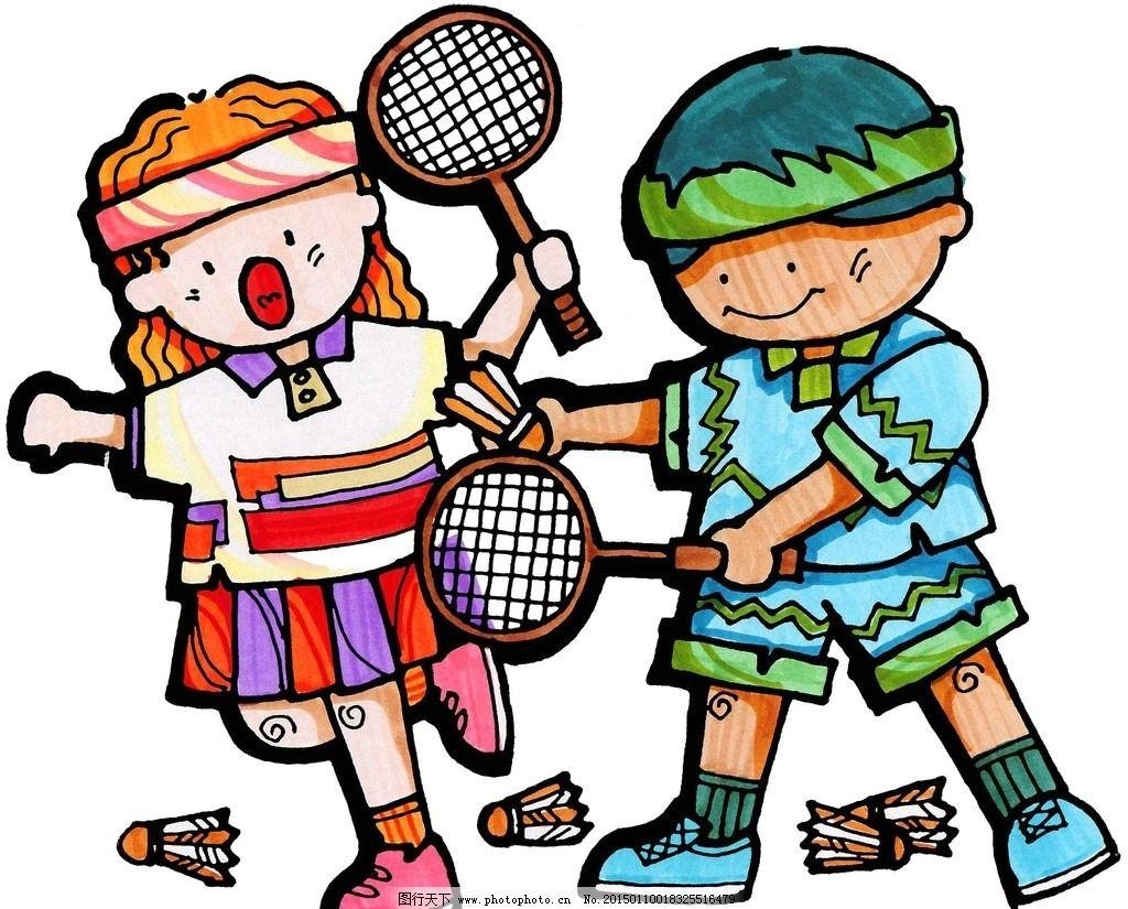 玩羽毛球卡通画图片