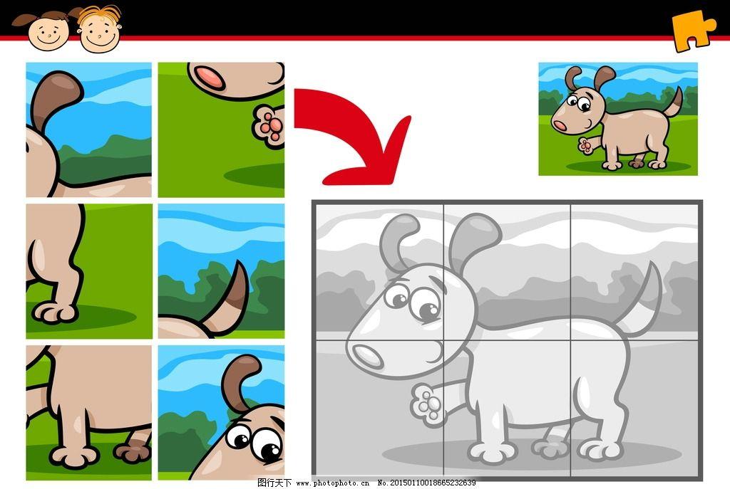 拼图 卡通绘画 手绘插图 儿童插画 漫画 宠物狗 底纹背景 设计 矢量