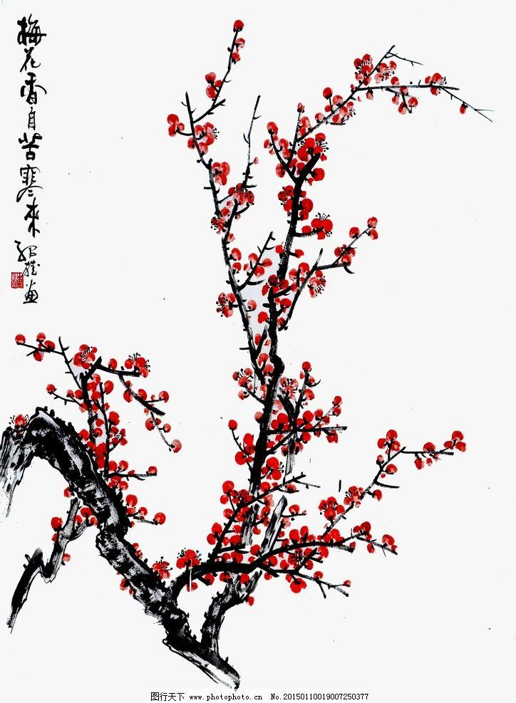 贵州省 镇远县 大地乡 梅花 国画  设计 文化艺术 绘画书法 300dpi