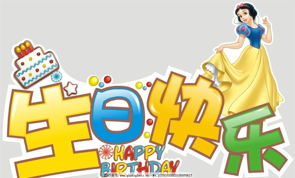 生日牌 白雪公主 蛋糕 生日快乐 卡通 生日 异形 设计 广告设计 卡通