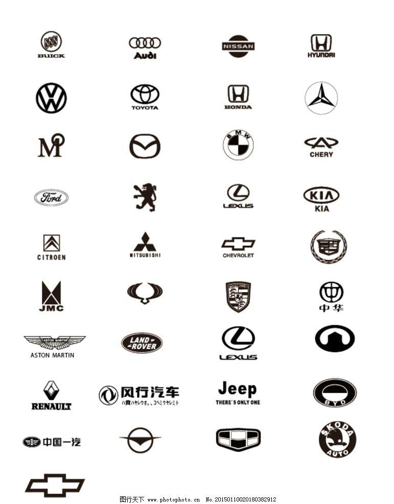 最全汽车黑白矢量标志图片