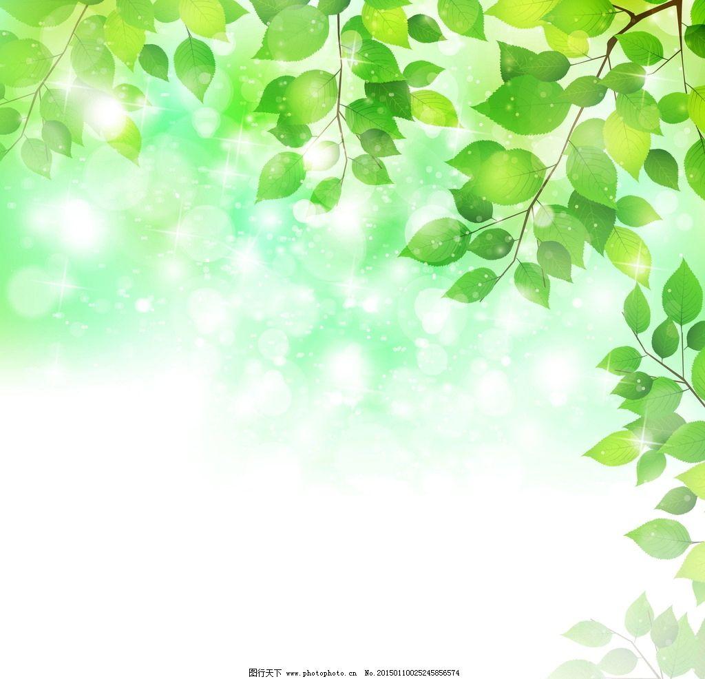 绿叶 绿色 环保背景 光线 光斑 手绘 树叶 生物世界 矢量 设计 ai