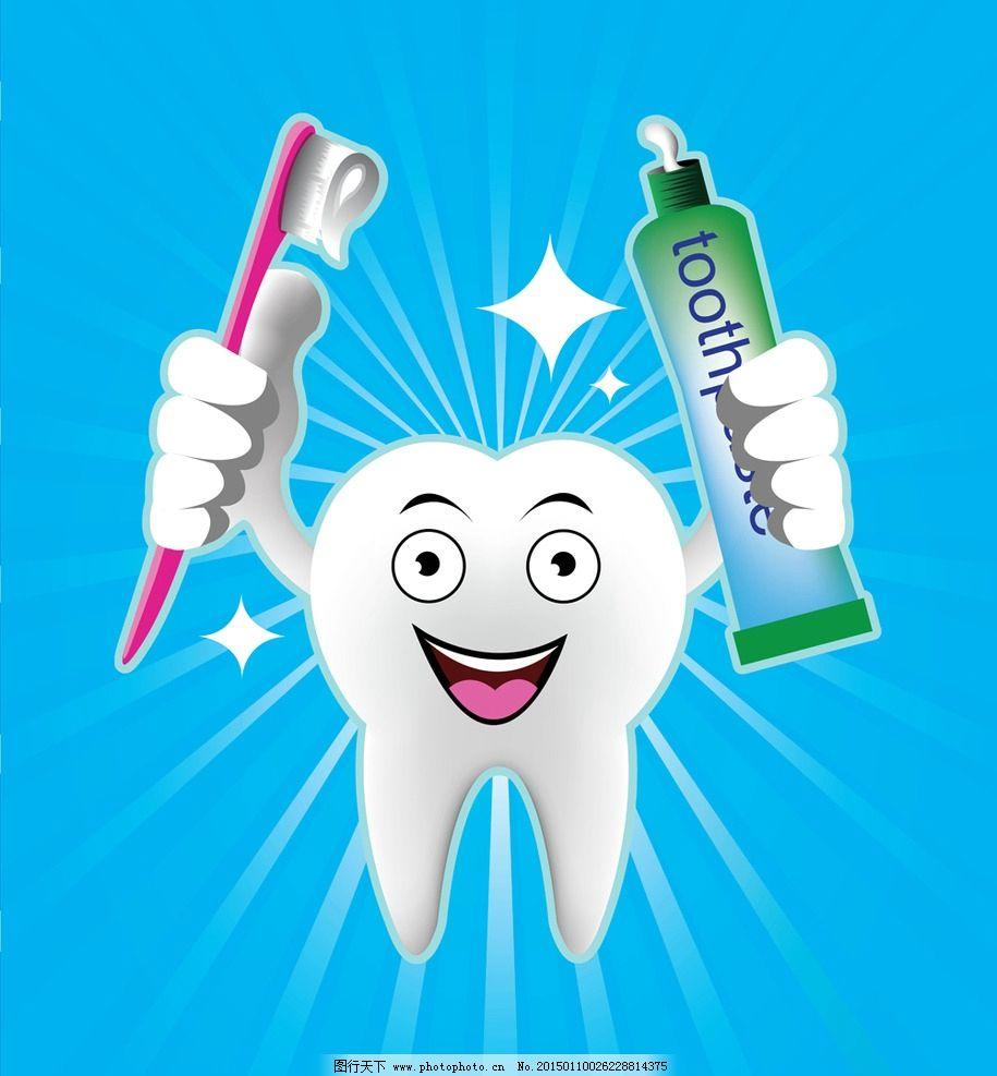 牙齿 手绘 牙齿图标 牙刷 牙膏 卡通表情 健康牙齿广告 矢量 设计